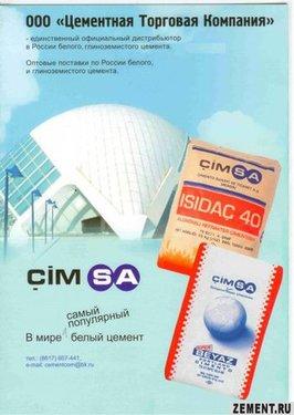 Цемент /продам/куплю.ру объявление за 2011 подать объявление сландо самара