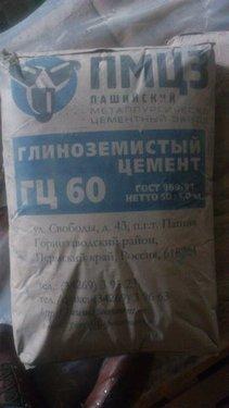 Глинозёмистый цемент ГЦ 60 (25283)