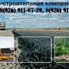 Асфальтирование Солнечногорск, укладка асфальта, асфальтировка, АБЗ